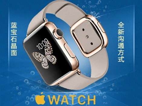 fake-apple-watch-2